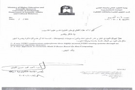 The president of the UOT Granted  a letter of thanking for a teacher in Computer Science